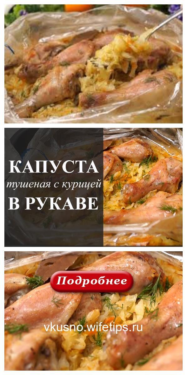 Капуста с курицей в рукаве: очень ленивый ужин