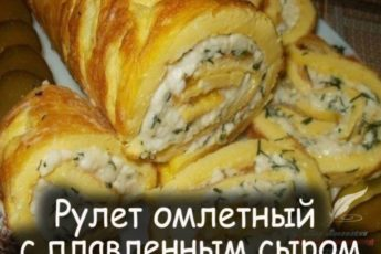 Вкуснейший омлетный рулет с плавленным сыром НА ОДИН УКУС…