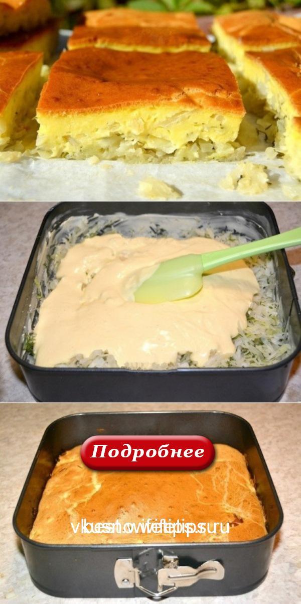 Заливной пирог с капустой понравится ВСЕМ!