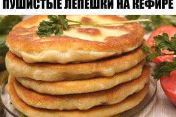 С этим рецептом забудешь, что такое хлеб! Пушистые лепешки на кефире: вкусно и быстро.