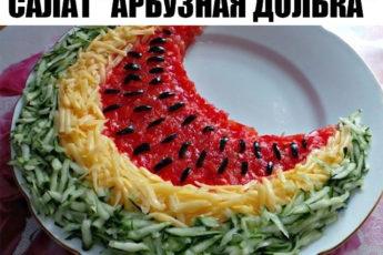 Мой коронный салат «Арбузная долька»