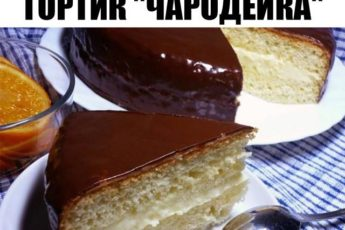 Этот тортик «Чародейка» делается быстро и очень вкусный, порадуйте близких на выходных