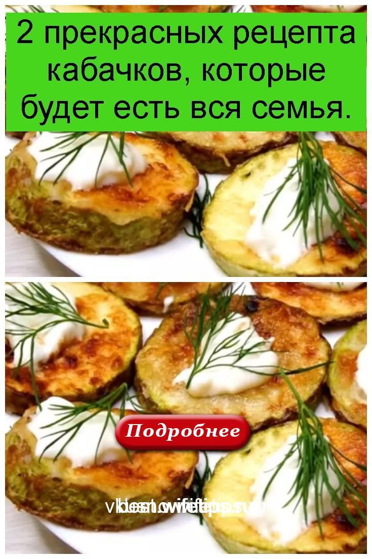 2 прекрасных рецепта кабачков, которые будет есть вся семья 4