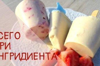 Домашнее мороженое за 1 минуту