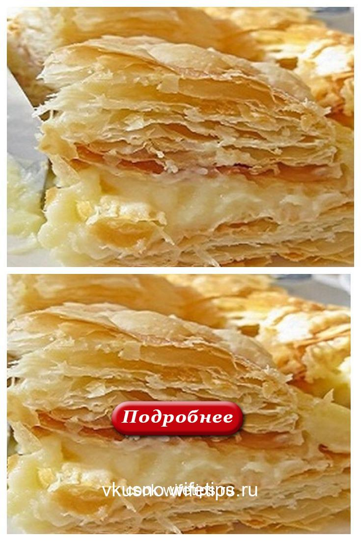 Вкусное слоеное тесто за 10 минут