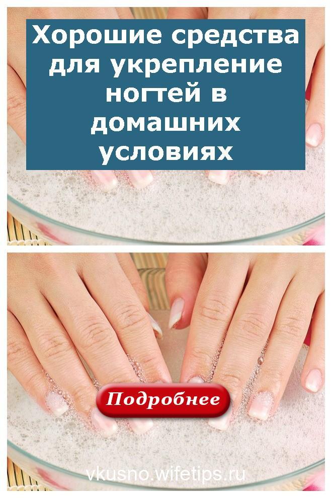 Хорошие средства для укрепление ногтей в домашних условиях